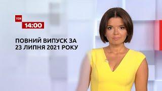 Новости Украины и мира   Выпуск ТСН.14:00 за 23 июля 2021 года