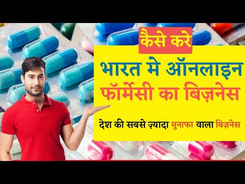 E-Pharmacy Business Model | Start Online Pharmacy store in India | Profitable business in India