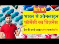 E-Pharmacy Business Model | Start Online Pharmacy store in India | Profitable business in India