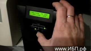 ИБП для газового котла(ИБП N-Power защищает систему отопления коттеджа. Демонстрация работы, имитация аварии сетевого напряжения...., 2012-12-17T15:05:13.000Z)