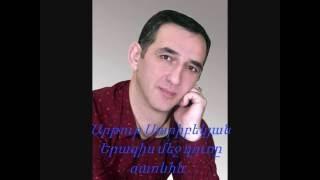 Artur Saribekyan (Кироваканский) Erazis mej durs zarkin (2016) Երազիս մեջ դուռը զարկին...
