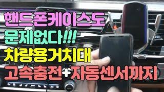 핸드폰케이스 문제없는 차량용 자동센서 오토슬라이딩 고속…