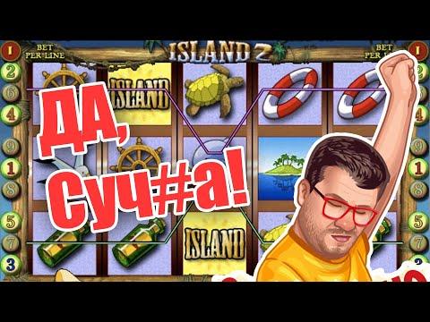 На что способен Эдик в казино? Нашел Сундук мертвеца на слоте The Island 2
