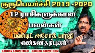 குரு பெயர்ச்சி 2019 2020 12 ராசிகளுக்கான பலன்களும் பரிகாரங்களும் பண்டிட் அசோக் பாரதி