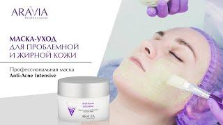 Как вылечить акне Маска уход для проблемной и жирной кожи Anti Acne Intensive ARAVIA Professional