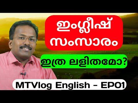 Spoken English easy learning EP01| ഇംഗ്ലീഷ് സംസാരം ഇത്ര ലളിതമോ | MTVlog thumbnail