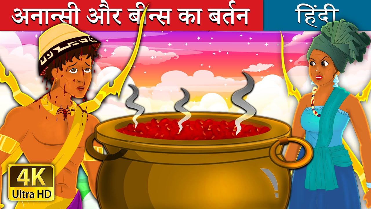 अनान्सी और बीन्स का बर्तन | Anansi and the Pot of Beans | Hindi Fairy Tales