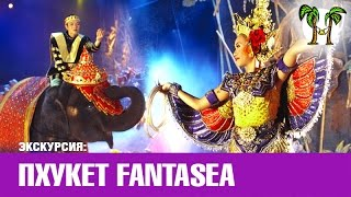 Шоу Фантазия | Fantasea show(Программа экскурсии, фото, отзывы: http://www.phuket-cheap-tour.ru/fantasea.php PHUKET CHEAP TOUR. Все экскурсии Пхукета. English: ..., 2015-10-29T21:24:06.000Z)