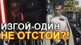 Star Wars ИЗГОЙ-ОДИН, МНЕНИЕ О ФИЛЬМЕ. Обзор от Ларина Павла.
