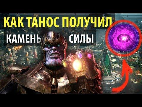 Как Танос получил камень силы? Что произошло на Ксандере?