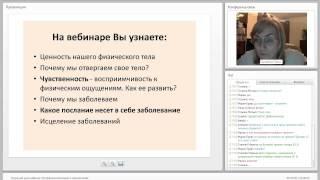 Открытый урок - вебинар
