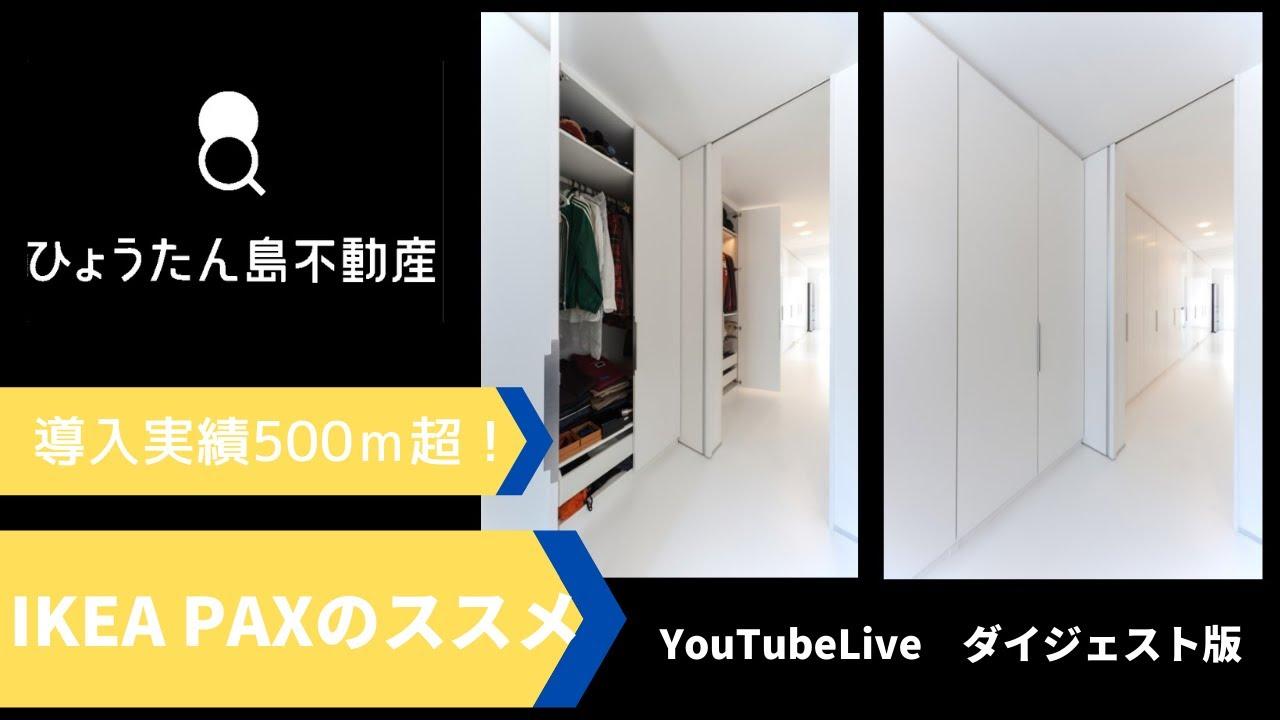 動画UPしました!「IKEA・PAXのススメ」編集版
