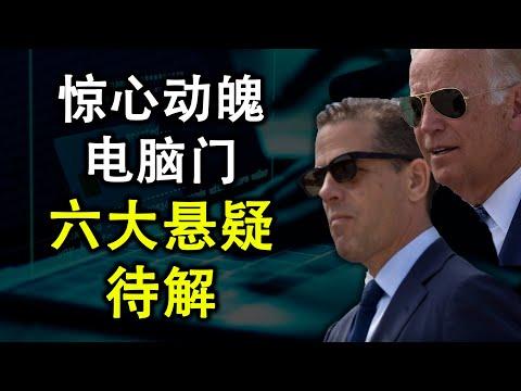拜登团队警告可能竞选失败;中共威胁逮捕在华美国人;拜登电脑门六大悬疑待解;(政论天下第253集 20201018)天亮时分