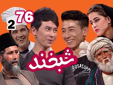 Shabkhand With Two Young Rappers S.2 - Ep.76 شبخند با دو جوا
