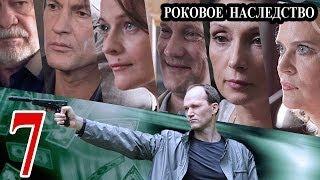 Роковое наследство / Параллельная жизнь 7 серия 2014 детектив приключения сериал