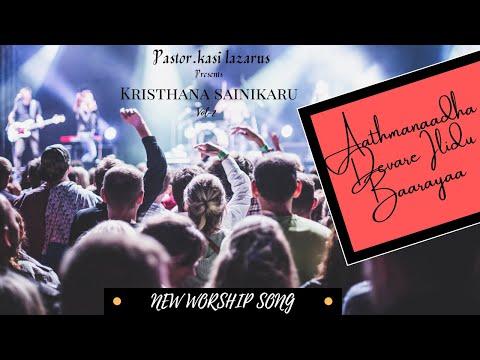 New kannada christian song-2018