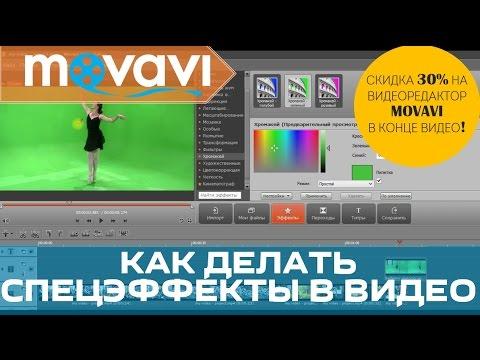 Как сделать крутые эффекты для видео? | Видеоредактор Movavi 10