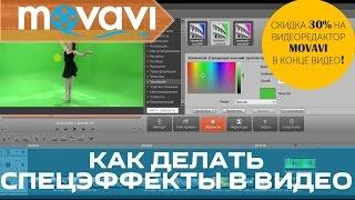 Как сделать крутые эффекты для видео? | Редактор Видео Movavi(Как сделать крутые эффекты для видео? В Редакторе Видео Movavi для Windows есть десятки видеоэффектов для монтажа...., 2015-03-20T10:07:06.000Z)