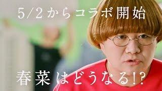 近藤春菜、あのキャラに卍解!?/モンスト『BLEACH』初コラボ新TVCM『ハリセンボンCM出演決定』篇