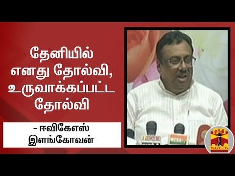 #LokSabhaElections2019 #Congress #EVKSElangovan  தேனியில் எனது தோல்வி, உருவாக்கப்பட்ட தோல்வி - ஈவிகேஎஸ் இளங்கோவன் | Congress | Election Results 2019  Uploaded on 26/05/2019 :   Thanthi TV is a News Channel in Tamil Language, based in Chennai, catering to Tamil community spread around the world.  We are available on all DTH platforms in Indian Region. Our official web site is http://www.thanthitv.com/ and available as mobile applications in Play store and i Store.   The brand Thanthi has a rich tradition in Tamil community. Dina Thanthi is a reputed daily Tamil newspaper in Tamil society. Founded by S. P. Adithanar, a lawyer trained in Britain and practiced in Singapore, with its first edition from Madurai in 1942.  So catch all the live action @ Thanthi TV and write your views to feedback@dttv.in.  Catch us LIVE @ http://www.thanthitv.com/ Follow us on - Facebook @ https://www.facebook.com/ThanthiTV Follow us on - Twitter @ https://twitter.com/thanthitv