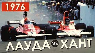 Обзор сезона 1976 | Ferrari 312 серии «Т» | Формула 1