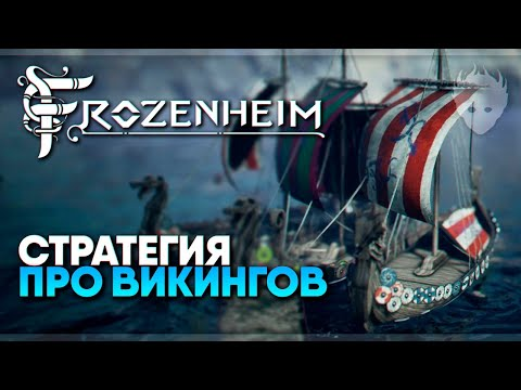 Видео: Frozenheim прохождение на русском и обзор / Лучшая стратегия про Викингов