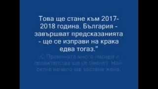 Слава Севрюкова за славянската мисия на България