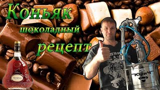 Как сделать коньяк в домашних условиях шоколадный .