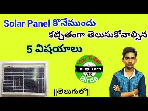 5 reasons must know before buying Solar Panels in telugu