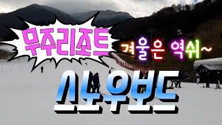 [무진장TV]무주군 무주리조트ㅡ 스노우보드 타고 씽씽~…