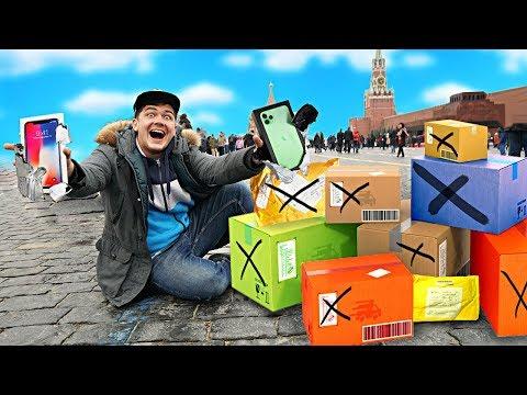 Мы купили много мажорских потерянных посылок с почты в Москве, а там...