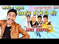 Amit Khuva Comedy New - Live Gujarati Jokes 4 in 1 - COMEDY AVTAR