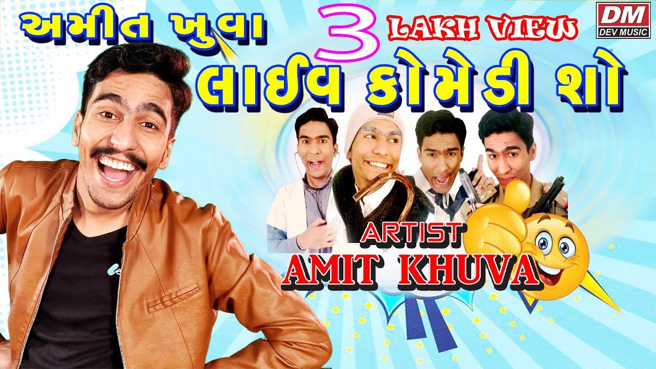 Gujarati Jokes - 4 in 1 - Amit Khuva - Comedy Videos 2019