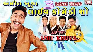 Amit Khuva Latest Comedy Show New Comedy Video Gujrati New Jokes ગુજરાતી કૉમેડી શૉ