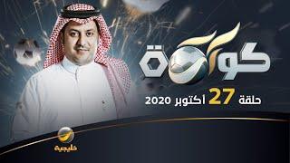 برنامج كورة حلقة 27 أكتوبر 2020