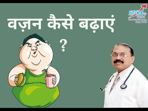 How to increase weight | By Dr. Bimal Chhajer | Saaol