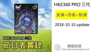 [181015] HKE360 Pro 三代 節目表實錄