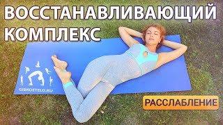 ВОССТАНАВЛИВАЮЩИЙ КОМПЛЕКС / Снимаем напряжение и избавляемся от боли спине