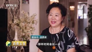 《消费主张》 20190930 国庆黄金周该去哪里玩?  CCTV财经
