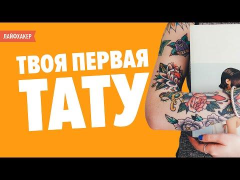 Первая татуировка: что нужно знать о тату - Познавательные и прикольные видеоролики