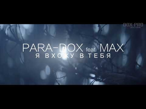 RUSSIAN DEEP HOUSE -   PARA-DOX feat. MAX Я ВХОЖУ В ТЕБЯ 2018