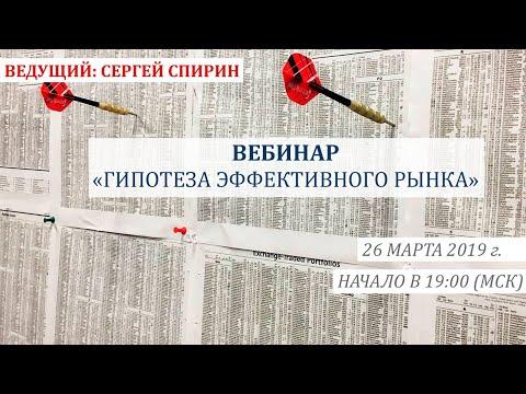 Гипотеза эффективного рынка. 26 марта 2019 г. Ведущий: Сергей Спирин