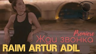 RaiM & Artur & Adil - Жди звонка (Премьера, Клип 2019)
