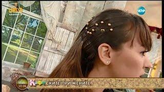 Нова мода копчета в косата - На кафе (08.02.2016г.)