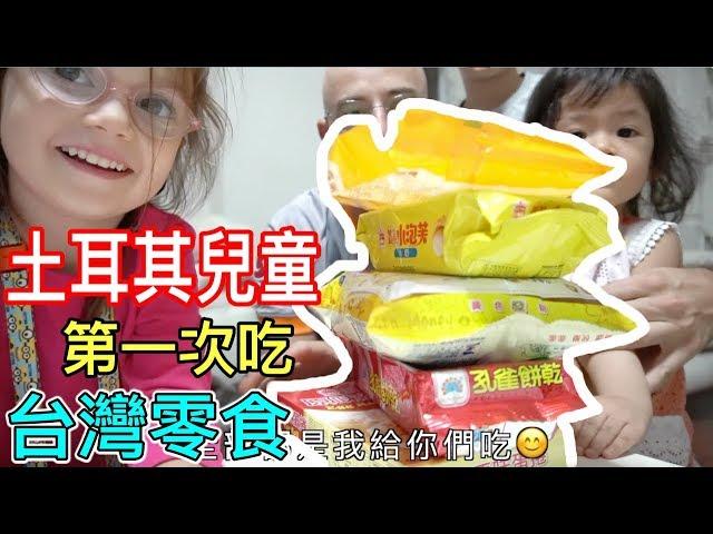 土耳其萌童挑戰台灣五十年歷史的零食🇹🇼😍