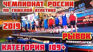 Чемпионат России по Тяжелой Атлетике 2019: Рывок категория  109+