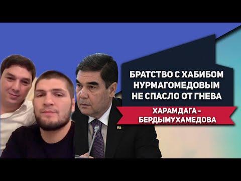 Туркменистан: Братство С Хабибом Нурмагомедовым Не Спасло От Гнева Харамдага - Бердымухамедова