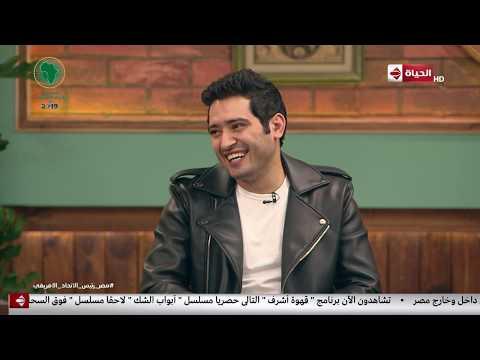 قهوة أشرف - لقاء خاص مع المطرب والملحن أحمد زعيم