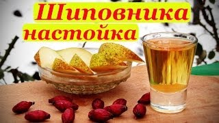 Настойка шиповника, рецепт с кофе и цедрой апельсина.