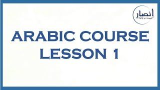 The Beneficial Fundamentals in the Arabic Language Lesson 1